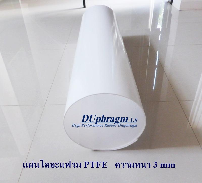 แผ่นไดอะแฟรมเทปล่อน หนา 3 mm.JPG