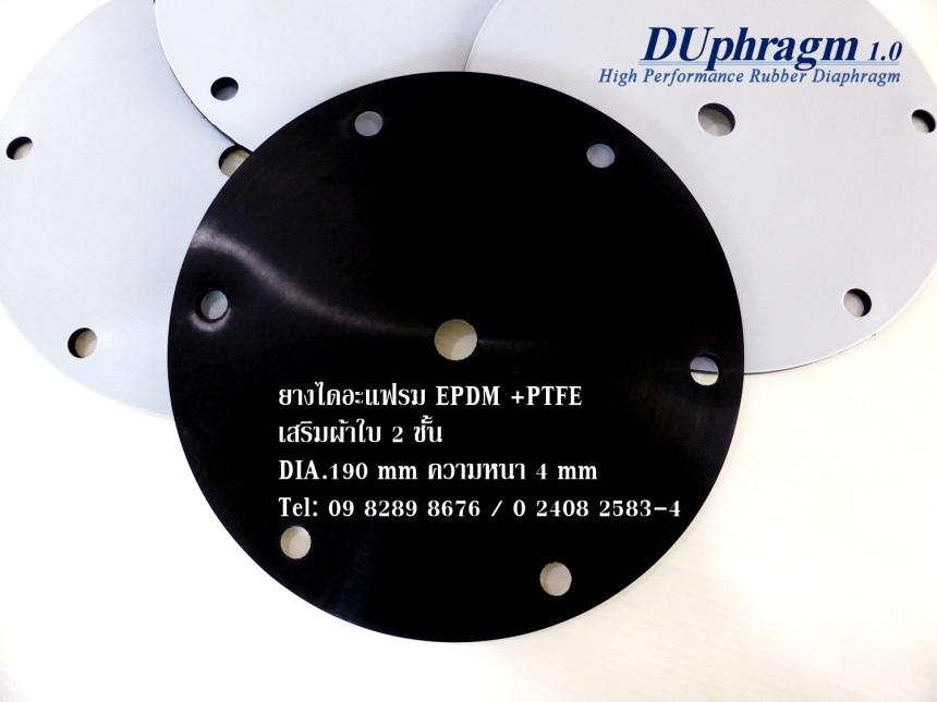 ยางไดอะแฟรมทนแรงดันเสริมไนล่อน 2 ชั้น + PTFE ความหนา 4 mm