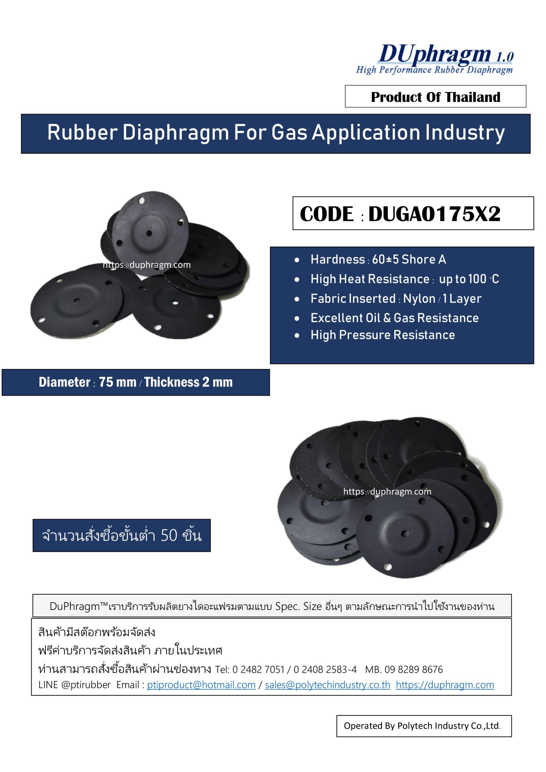 ยางไดอะแฟรมทนแก็ส LPG NGV DUGA0175X2