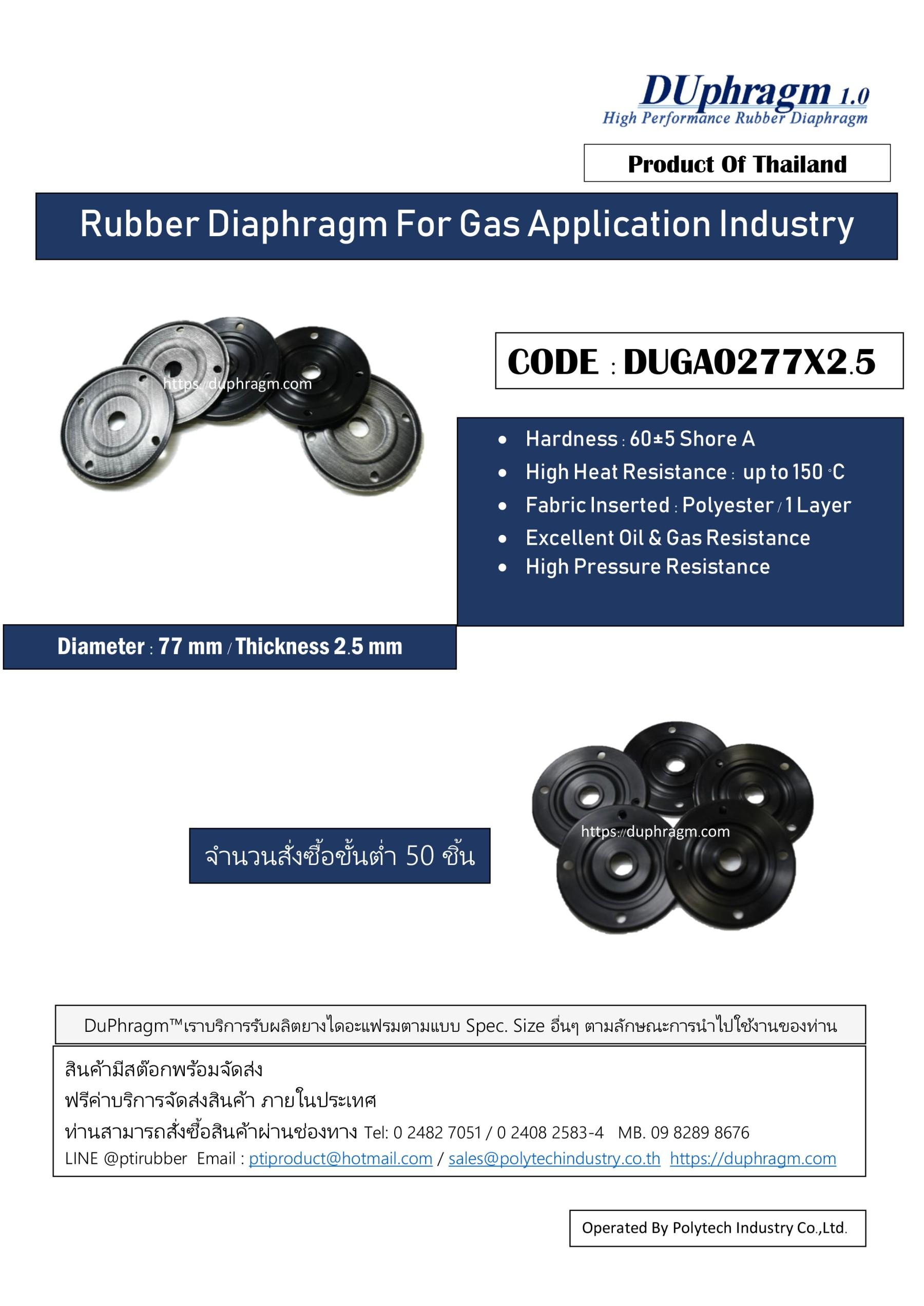 ยางไดอะแฟรมทนแก็ส LPG NGV DUGA0277X2.5