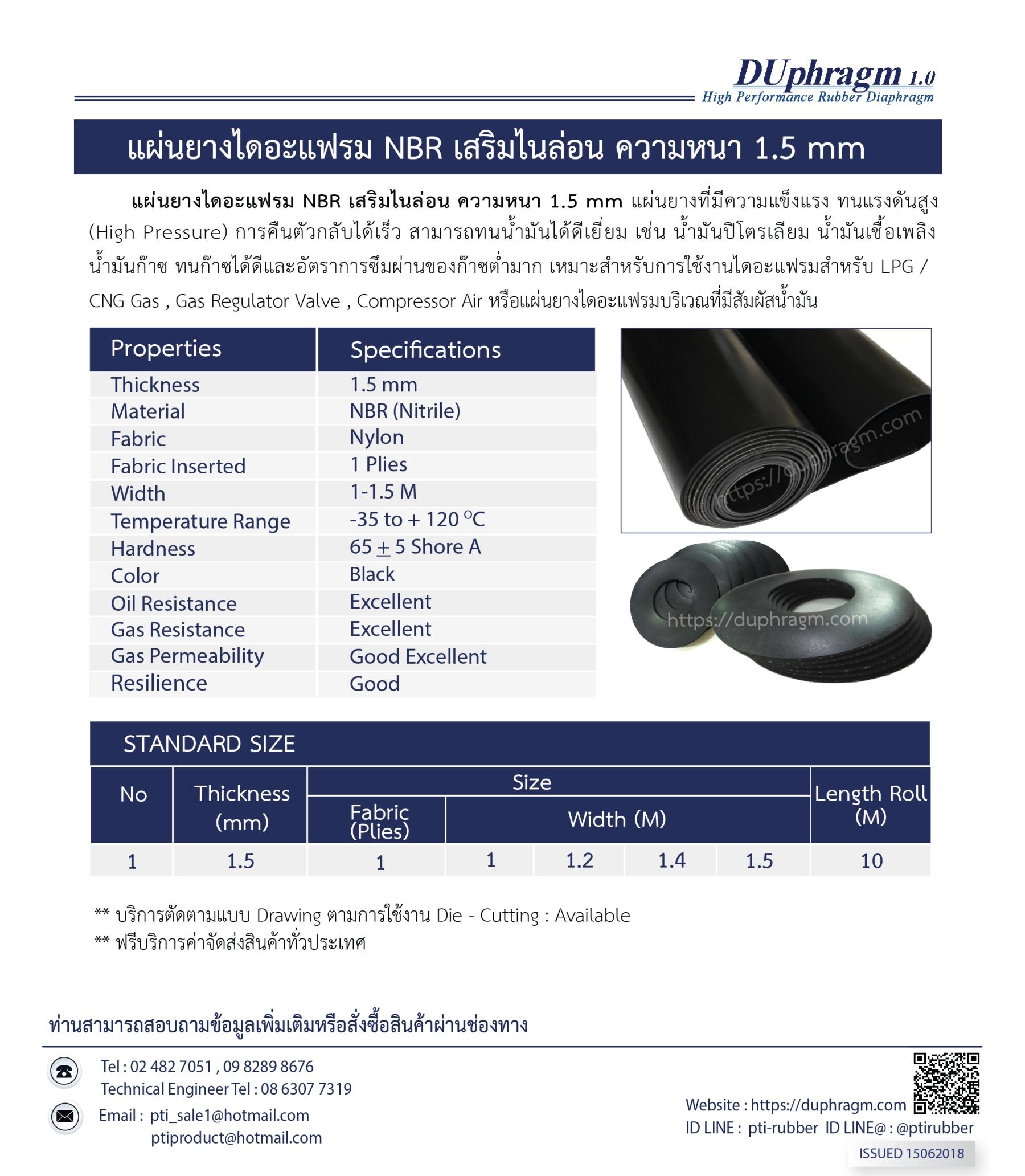 แผ่นยางไดอะแฟรมNBRเสริมไนล่อนความหนา1.5mm.jpg