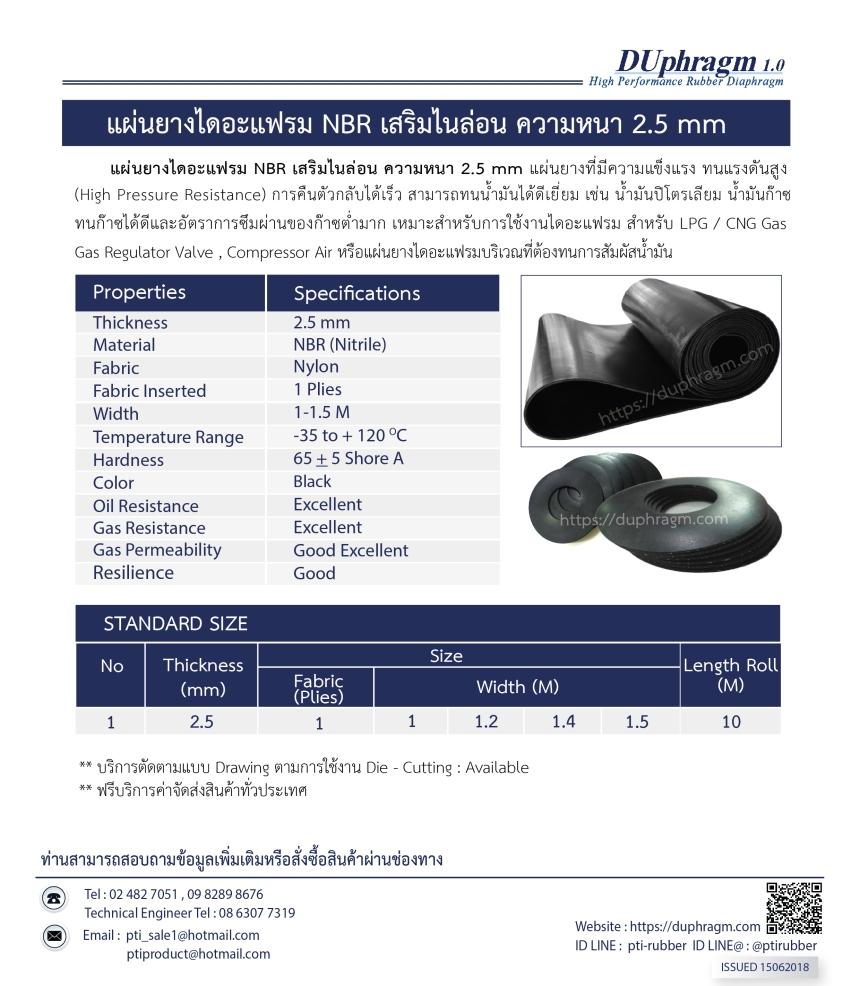 แผ่นยางไดอะแฟรมNBRเสริมไนล่อนความหนา2.5mm