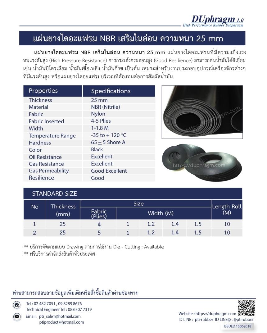 แผ่นยางไดอะแฟรมNBRเสริมไนล่อนความหนา25mm