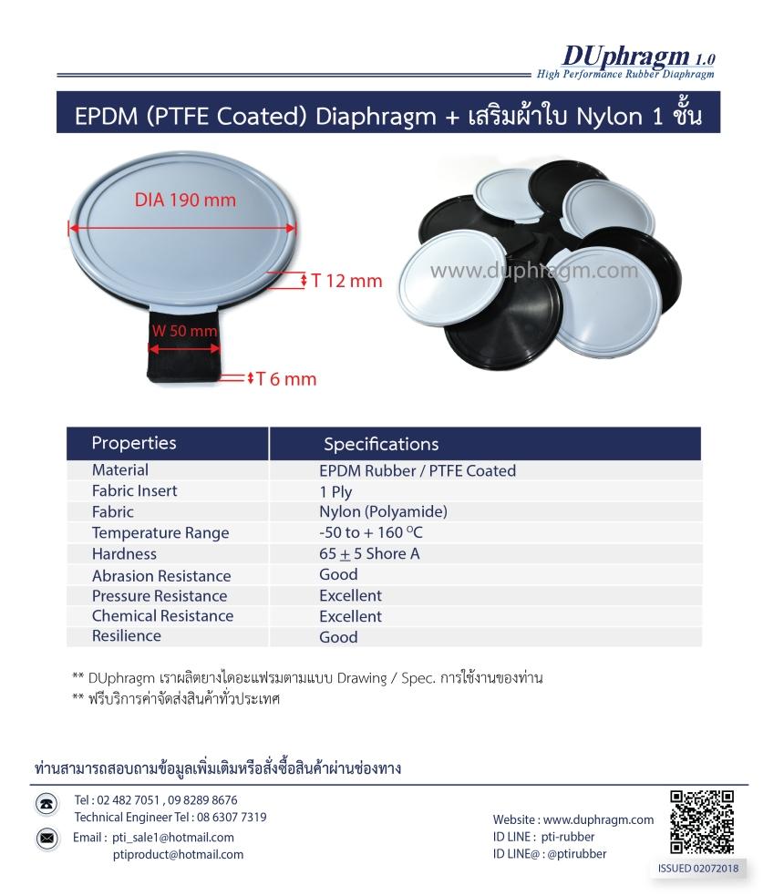 EPDM Diaphragm เสริมผ้าใบ nylon1ชั้น