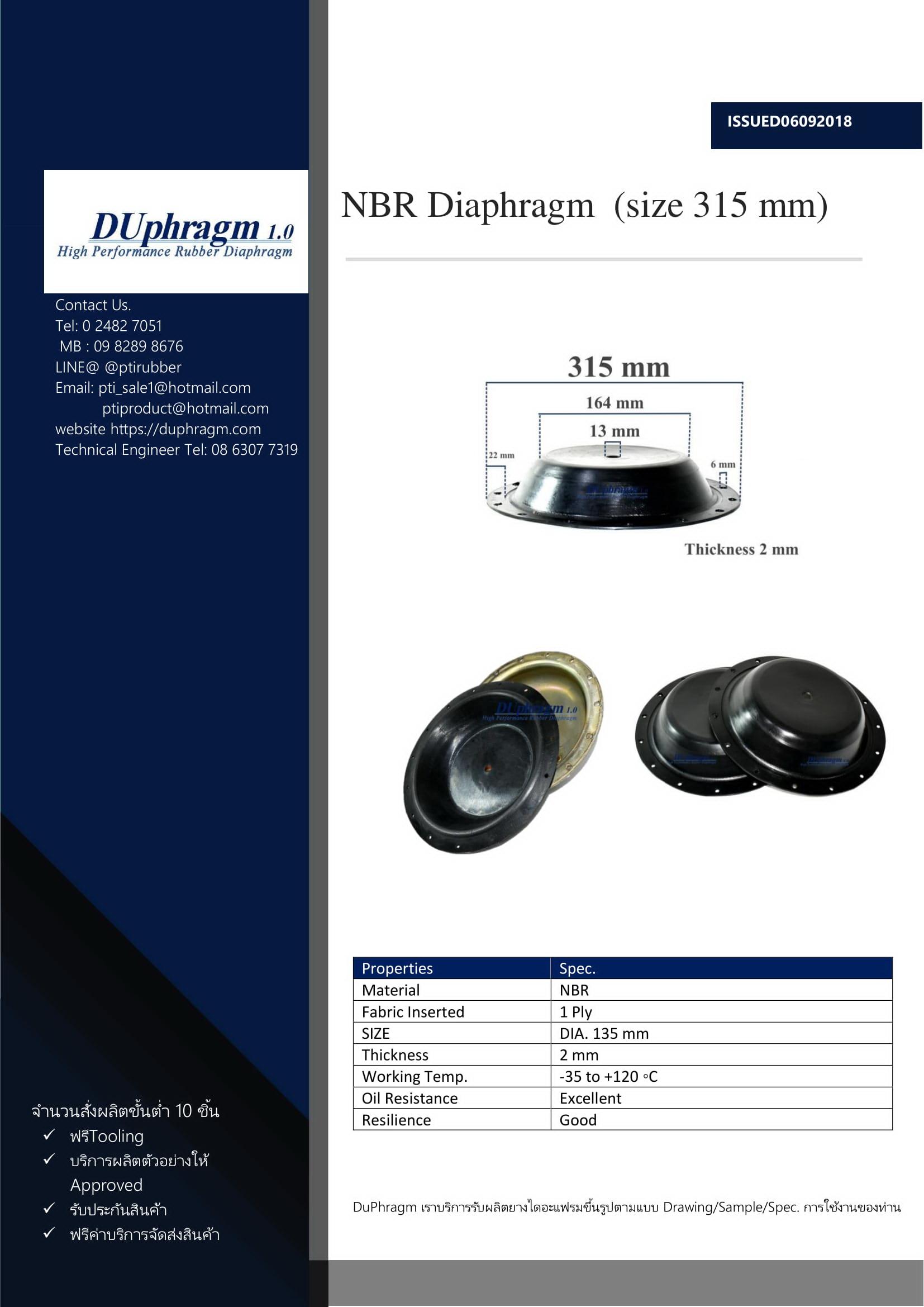 ยางไดอะแฟรมNBR SIZE 315 mm Rolling Diaphragm-1